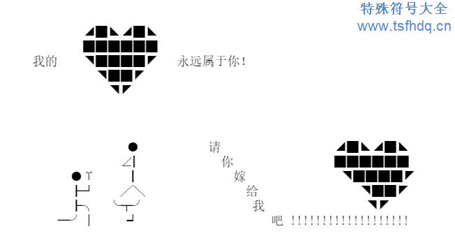 劲舞团网名大全_可复制的漂亮特殊符号 - 特殊符号大全官网