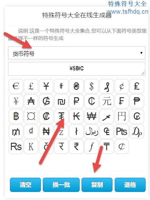 钱的符号输入方法